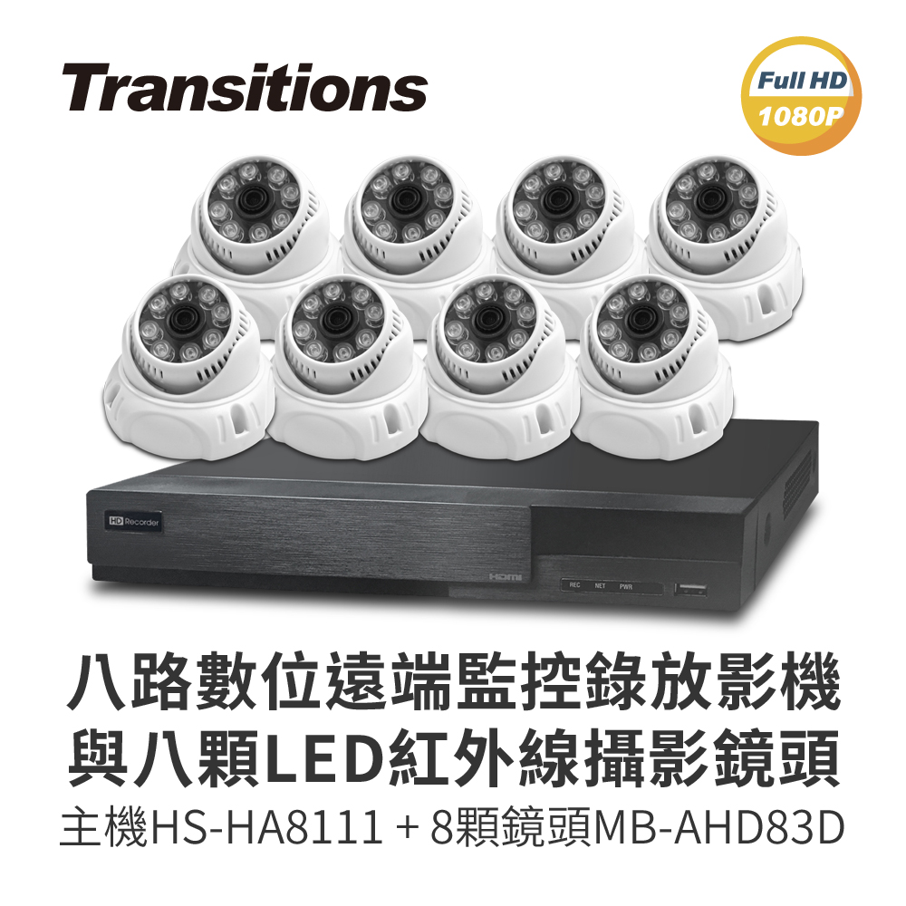 全視線 8路監視監控錄影主機(HS-HA8111)+LED紅外線攝影機(MB-AHD83D) 台灣製造