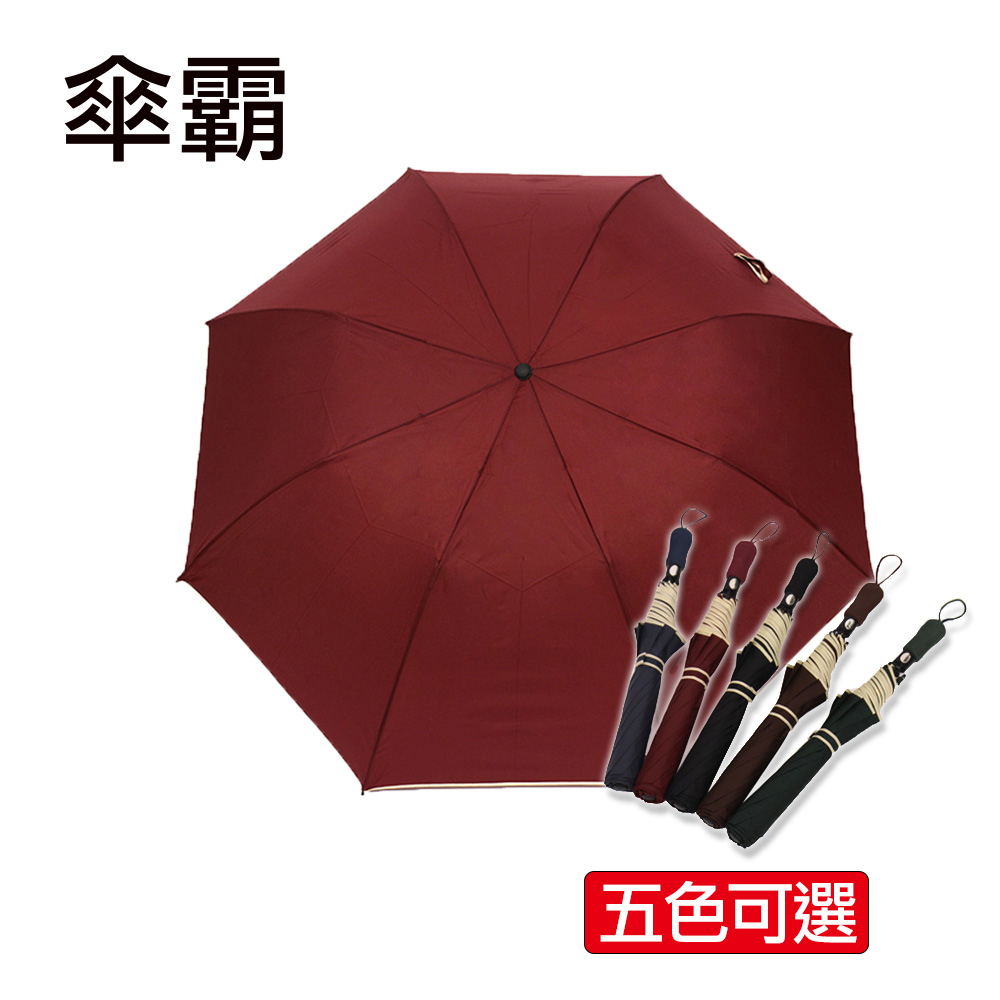 【傘霸】56吋無敵大傘面自動四人傘