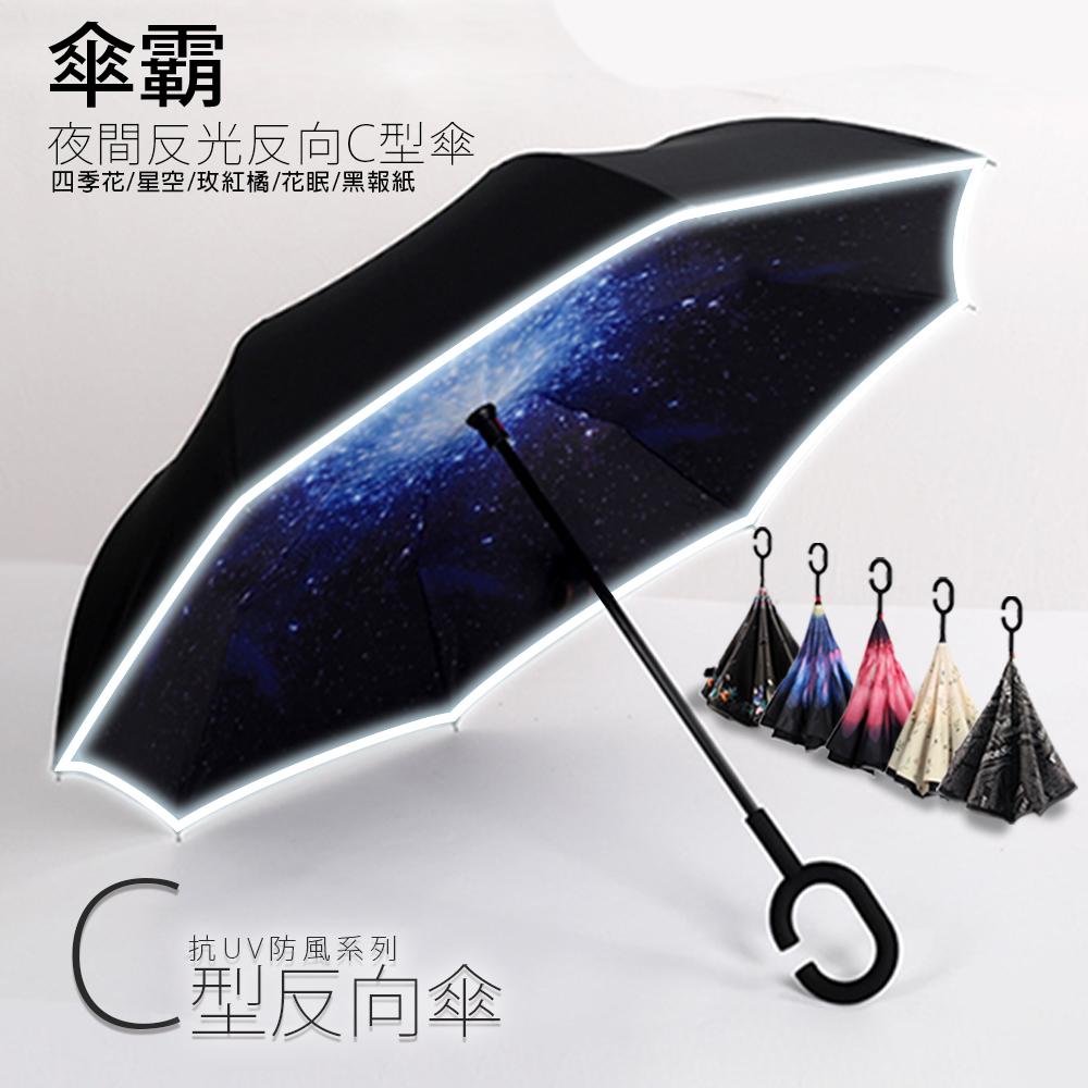 【傘霸】升級版夜間反光反向C型雨傘