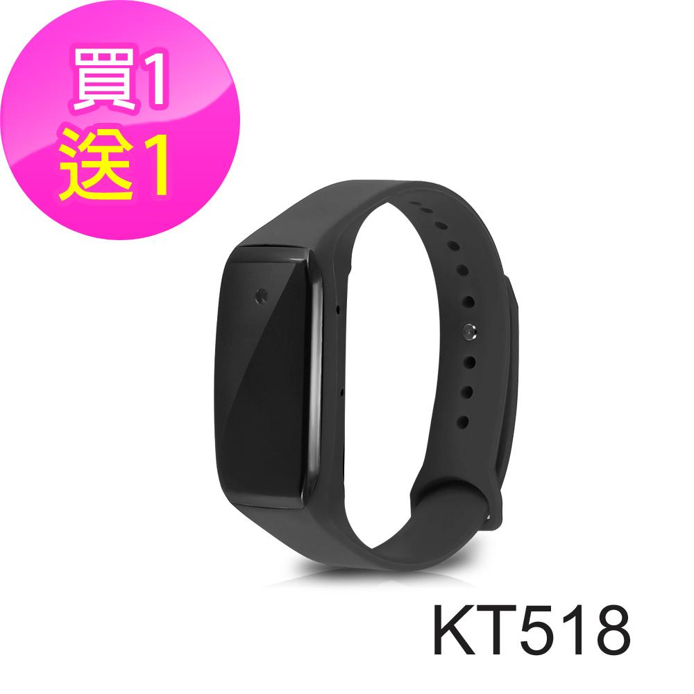 (買一送一)全視線 KT518 輕巧手環型 Full HD 1080P 微型攝影機