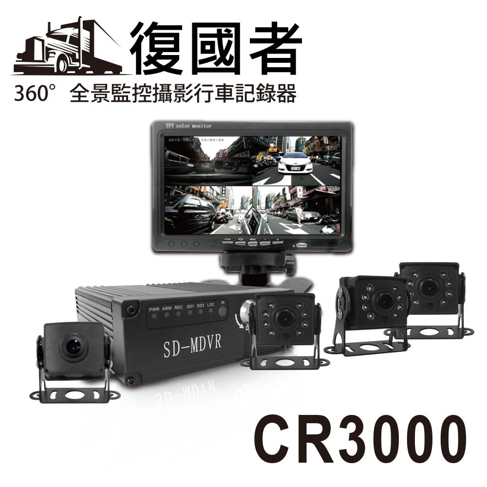 復國者 CR3000 全景360度客貨兩用環景監控攝影行車記錄器