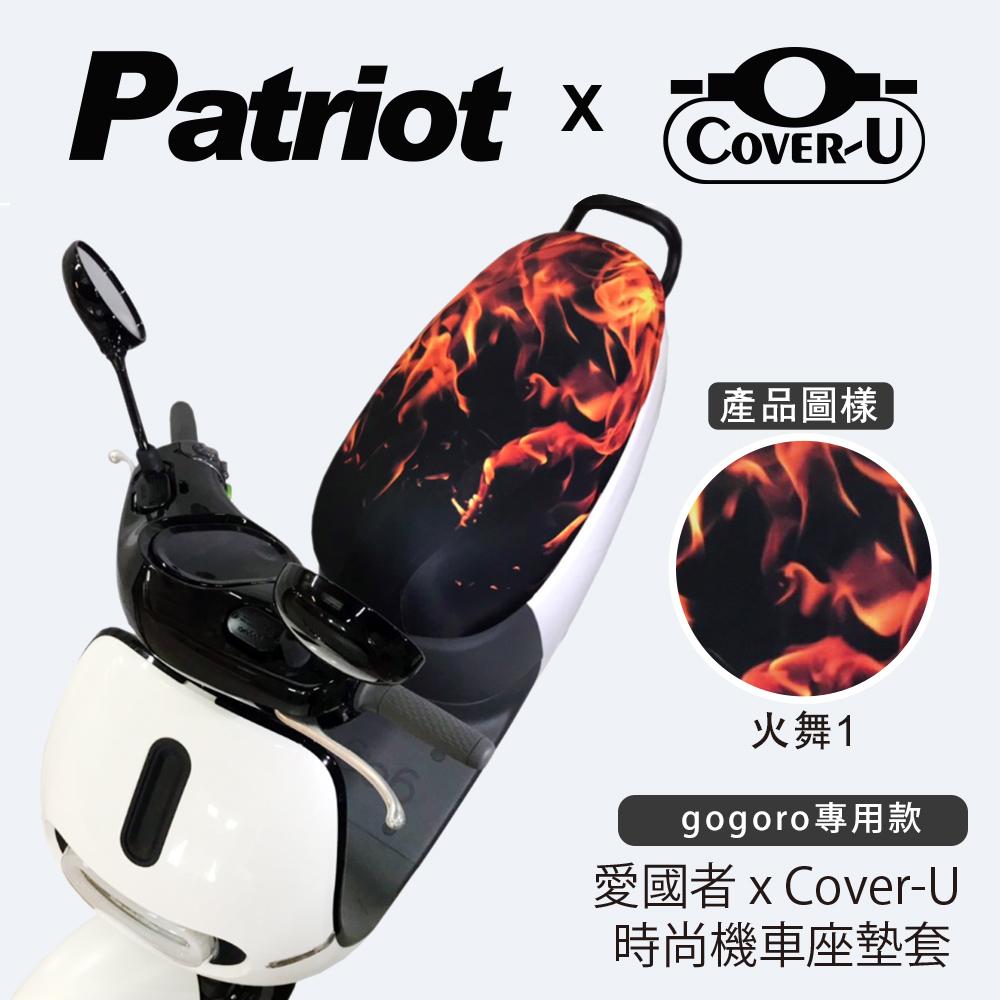 愛國者xCover-U 時尚彩繪機車座墊套-防燙、防潑水、防盜(火舞1)