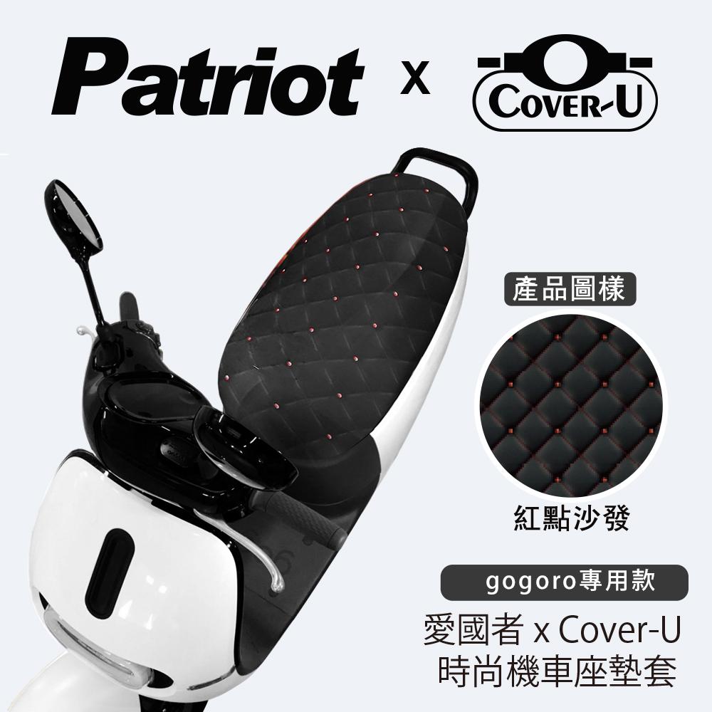愛國者xCover-U 時尚彩繪機車座墊套-防燙、防潑水、防盜(紅點沙發)