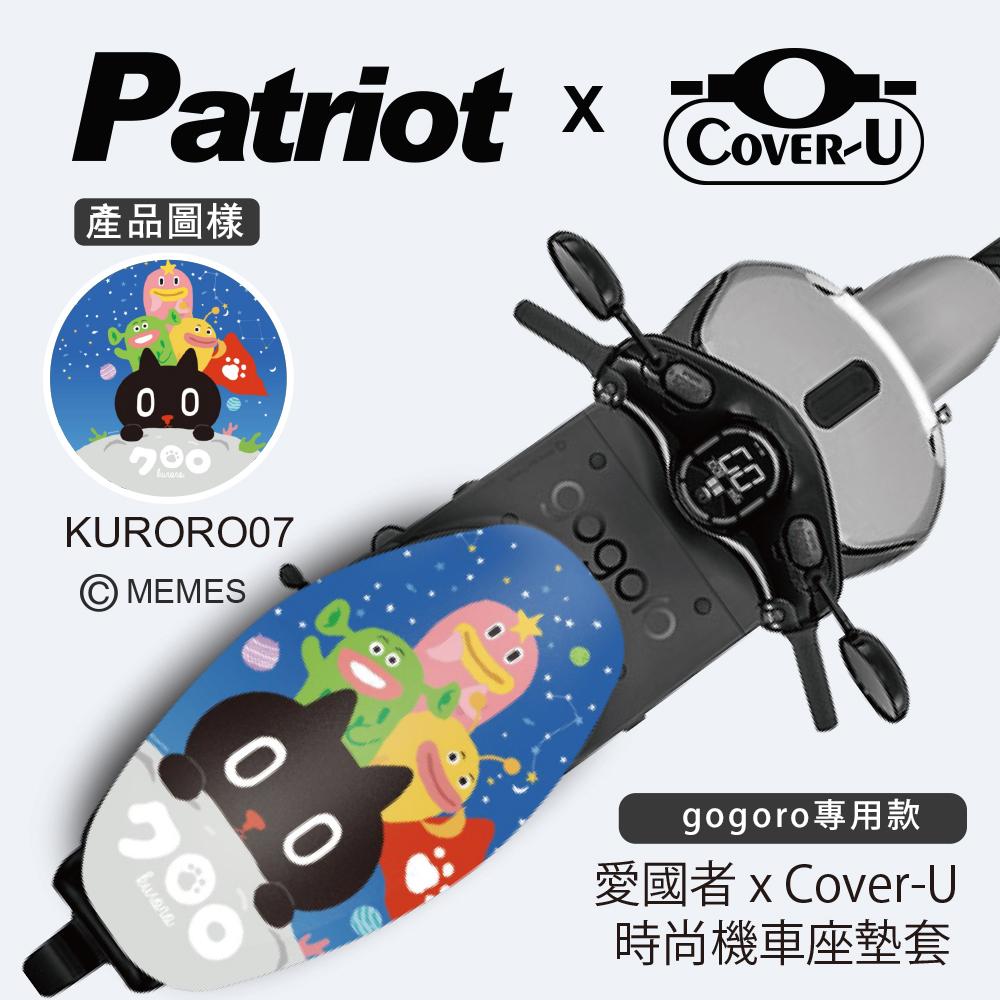 愛國者xCover-U 時尚彩繪機車座墊套-防燙、防潑水、防盜(Kuroro 07)