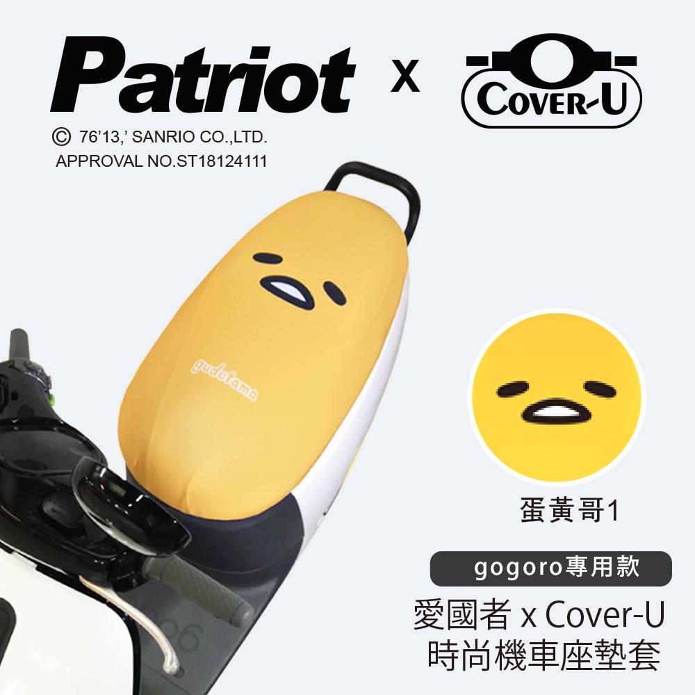 愛國者xCover-U 時尚彩繪機車座墊套-防燙、防潑水、防盜(蛋黃哥1)