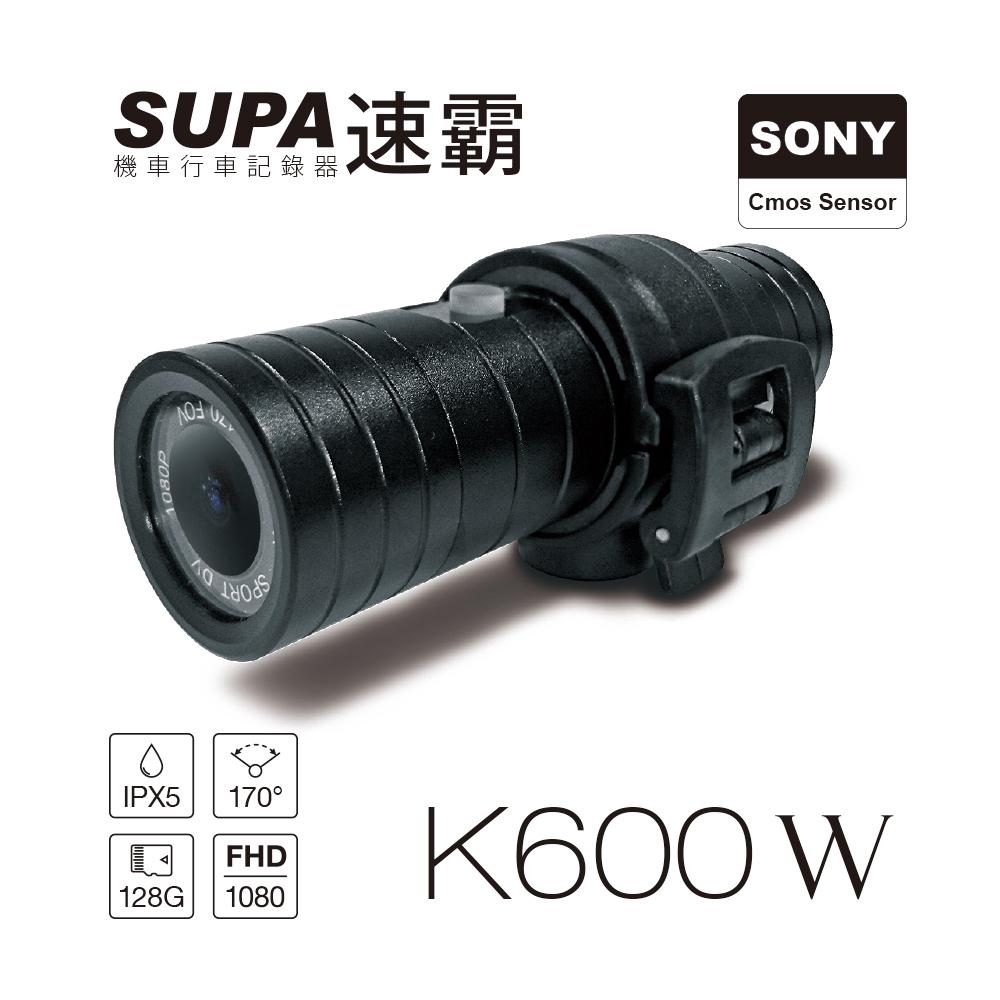 速霸 K600W 聯詠96658 SONY感光元件1080P高畫質防水型機車行車記錄器