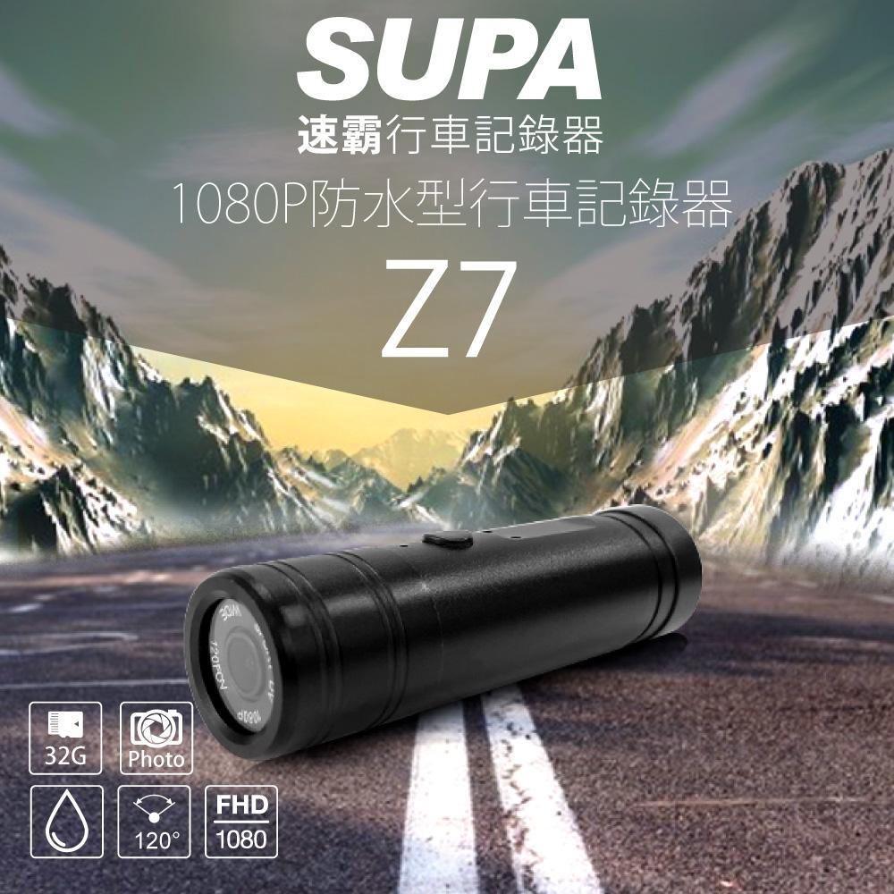 速霸Z7 1080P高畫質防水型行車記錄器