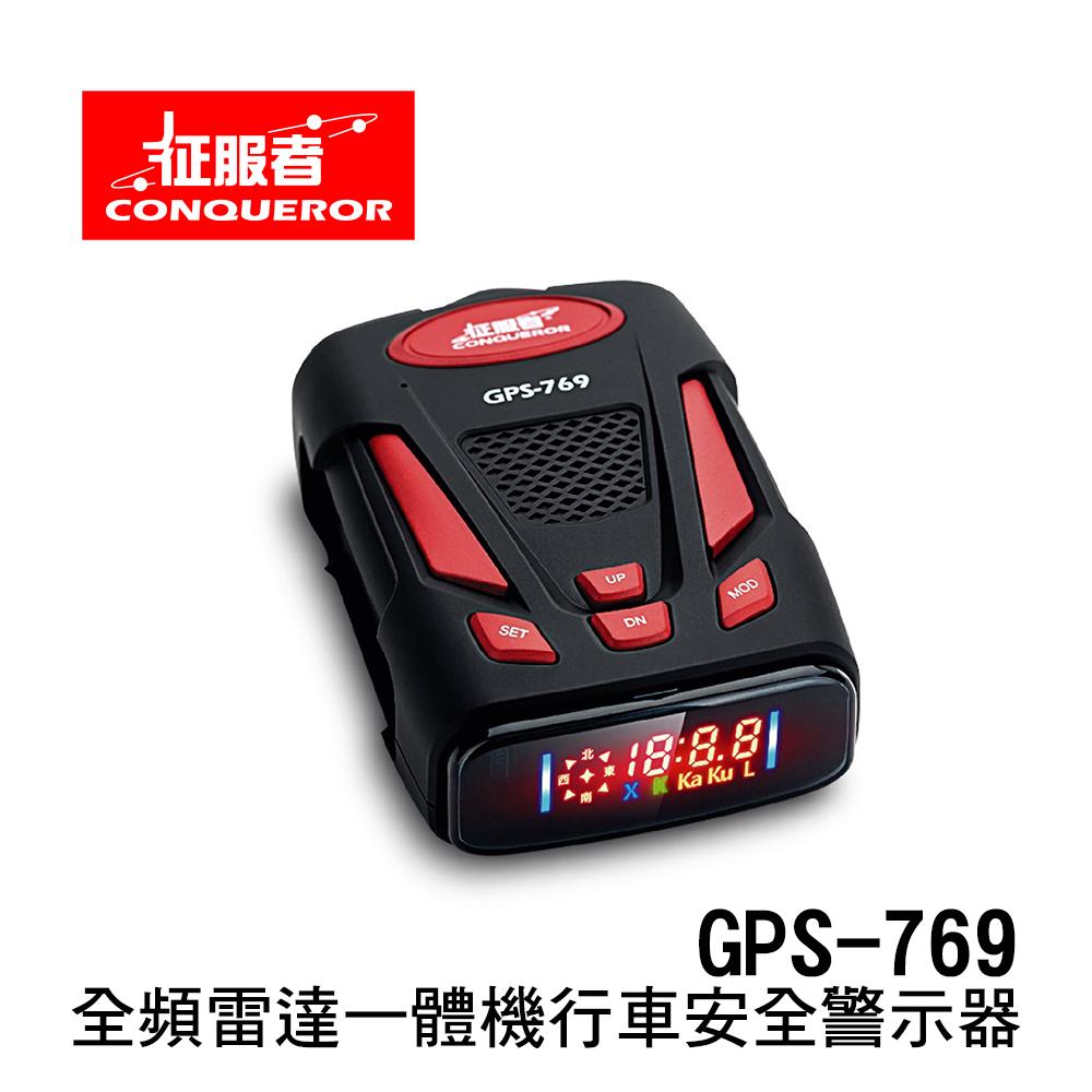 征服者 GPS-769全頻雷達一體機行車安全警示器【凱騰】