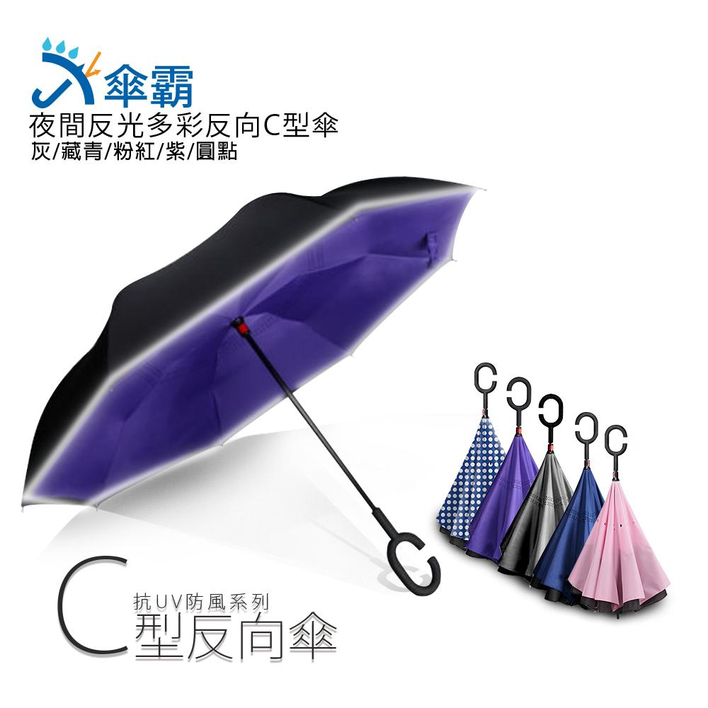 傘霸 升級版夜間反光反向多彩C型傘