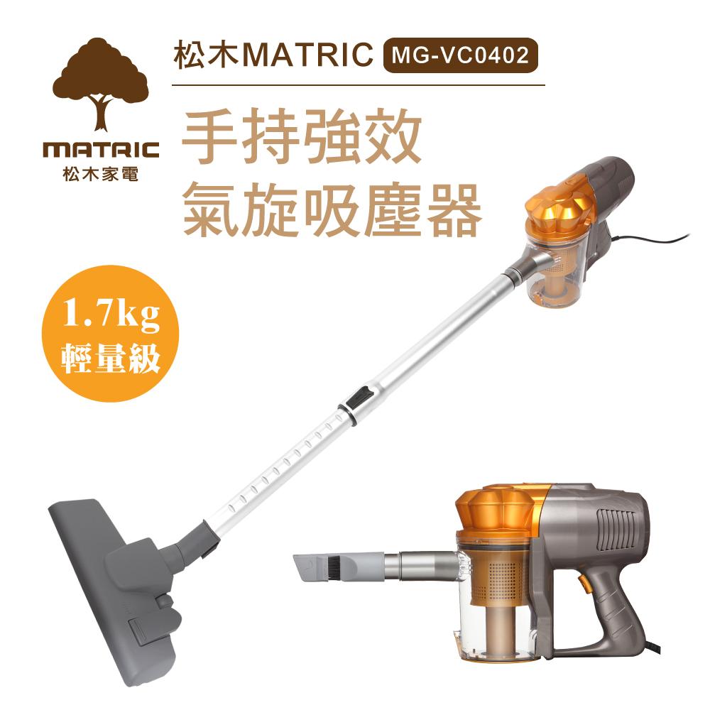松木家電MATRIC手持強效氣旋吸塵器MG-VC0402