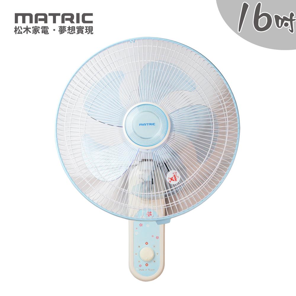 日本松木MATRIC 16吋簡約單拉壁扇MY-AF1604W