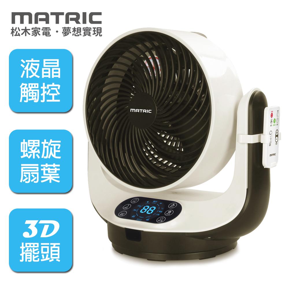 松木家電MATRIC 智能觸控對流3D循環扇MG-AF0909M