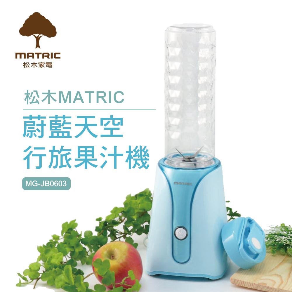 松木家電MATRIC 蔚藍天空行旅果汁機MG-JB0603(單杯組)