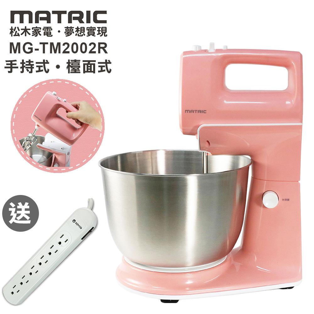 松木MATRIC蜜桃甜心旋轉攪拌機(MG-TM2002R)加碼送KINYO延長線