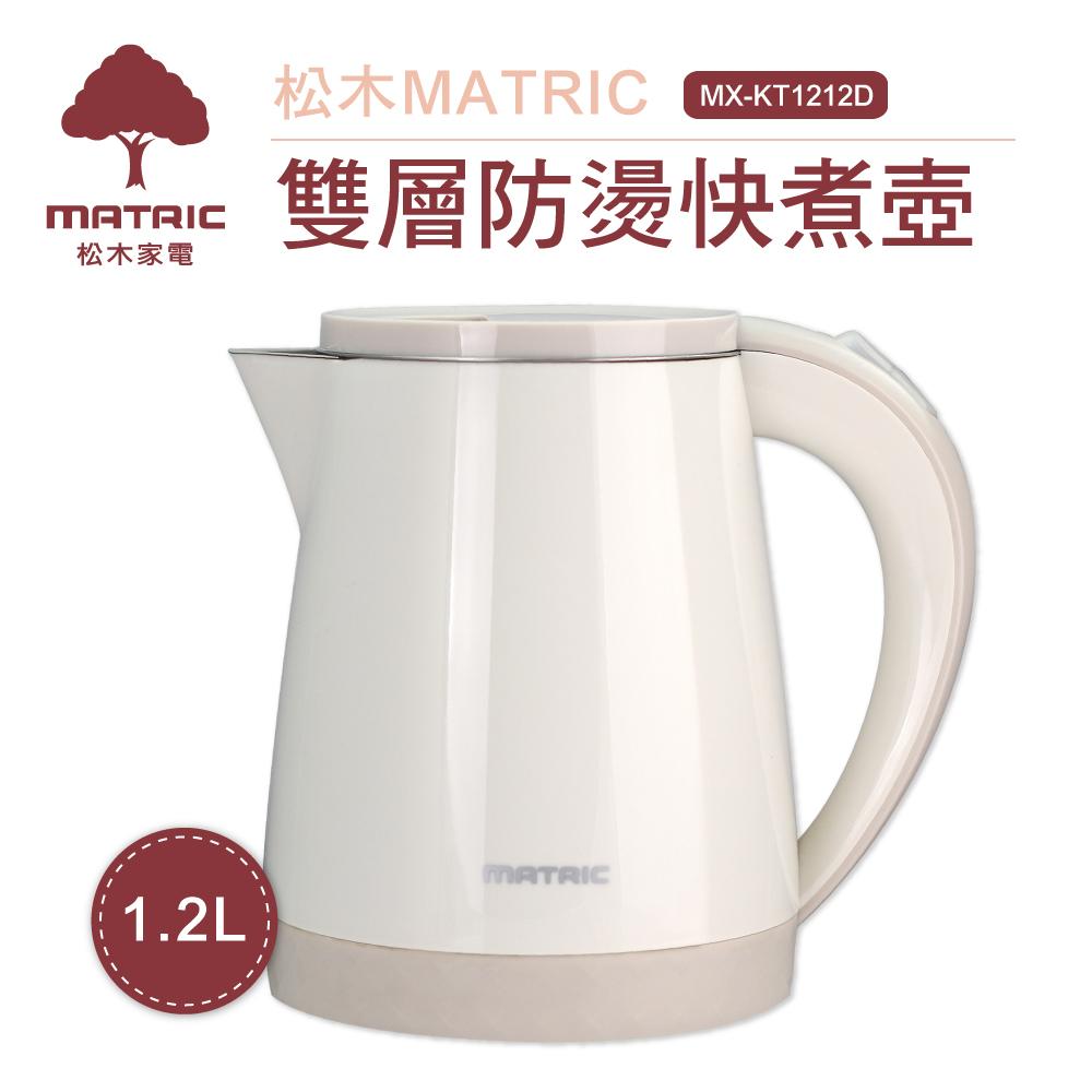 松木家電MATRIC 雙層防燙快煮壺MX-KT1212D