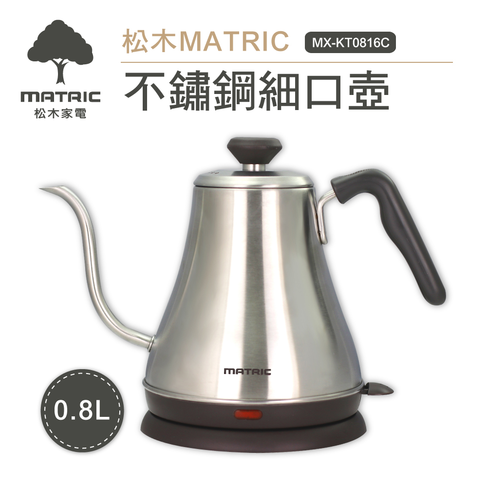 松木MATRIC-0.8L不鏽鋼細口電茶壺(MX-KT0816C)