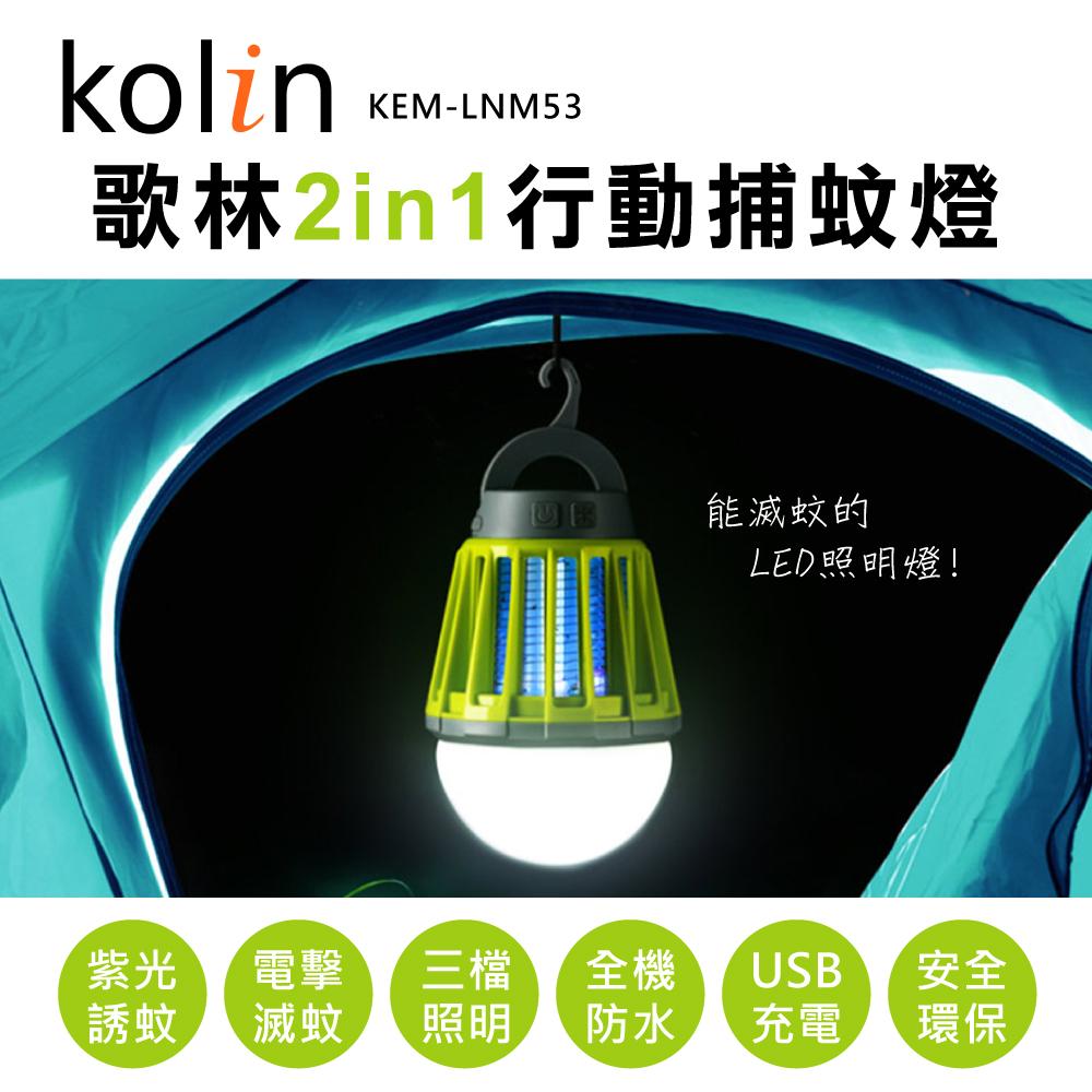 歌林kolin-2in1行動捕蚊燈KEM-LNM53