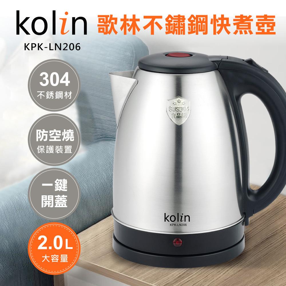 歌林kolin2.0L不鏽鋼快煮壺KPK-LN206