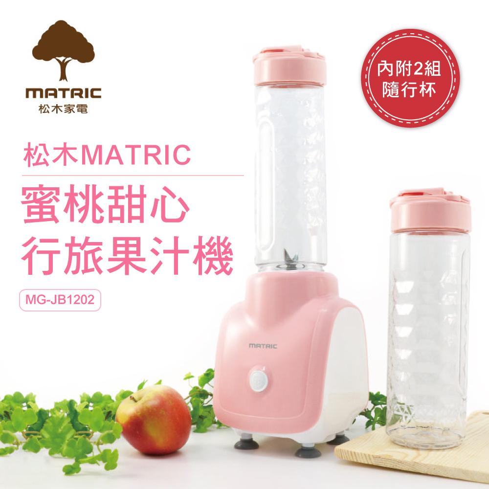 松木家電MATRIC 蜜桃甜心行旅果汁機MG-JB1202(雙杯組)