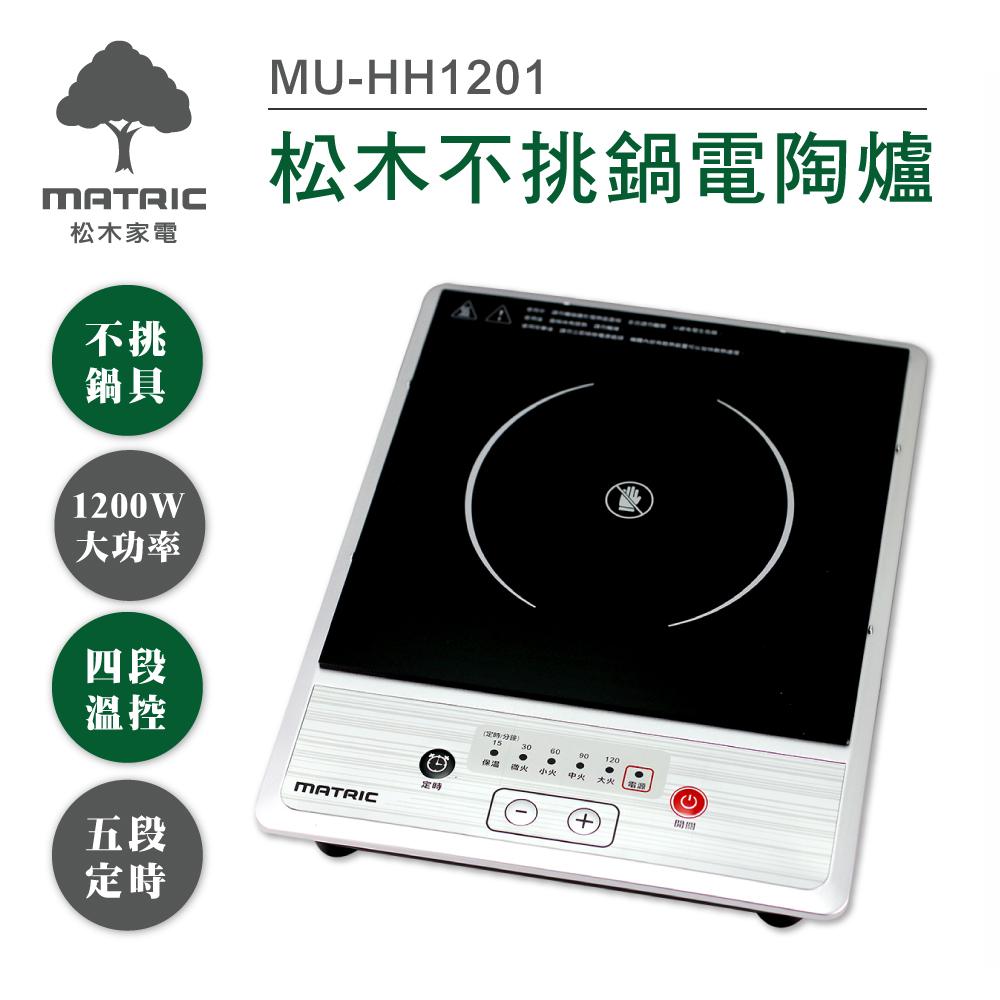 松木家電MATRIC-不挑鍋電陶爐MU-HH1201