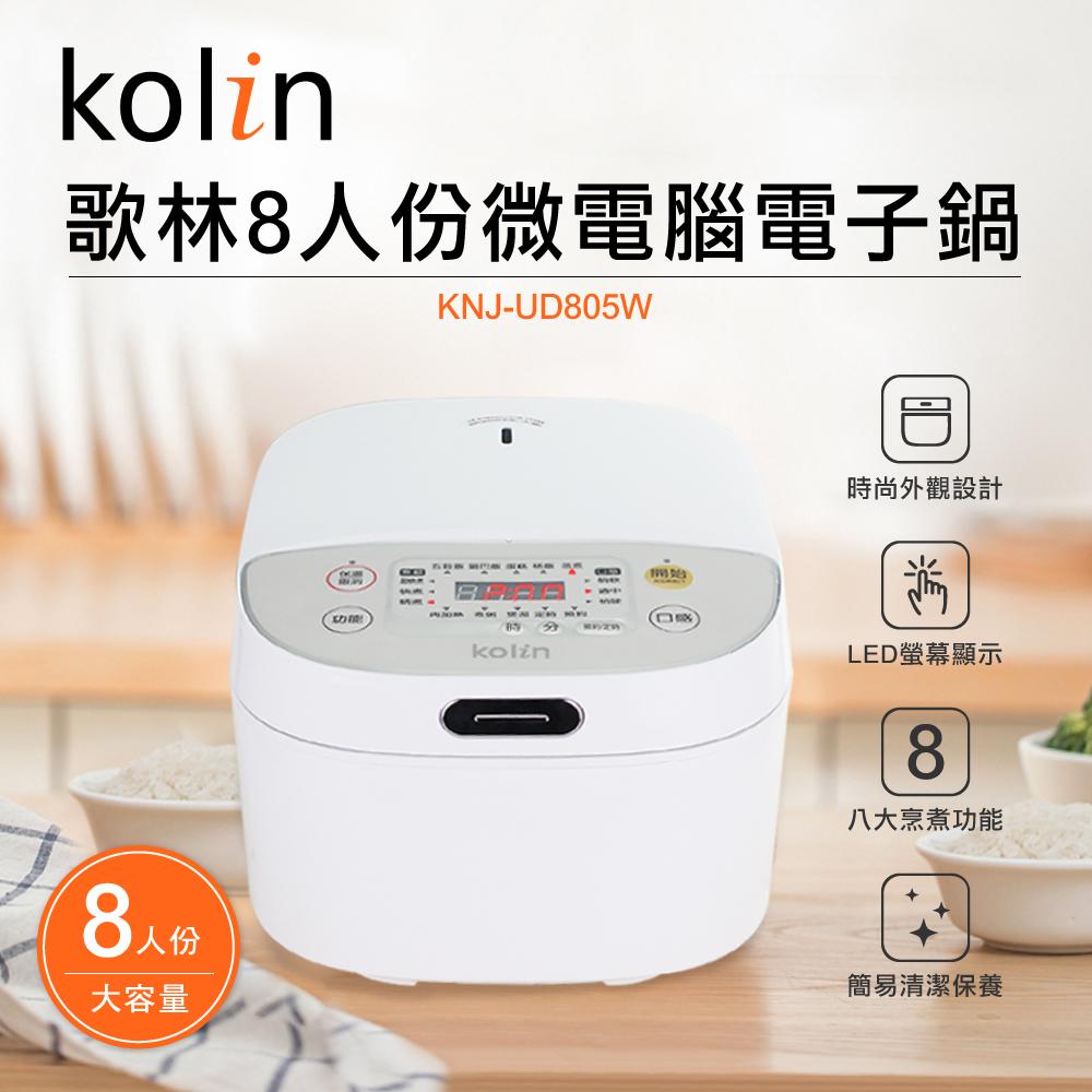 歌林KOLIN-8人份微電腦厚釜電子鍋KNJ-UD805W