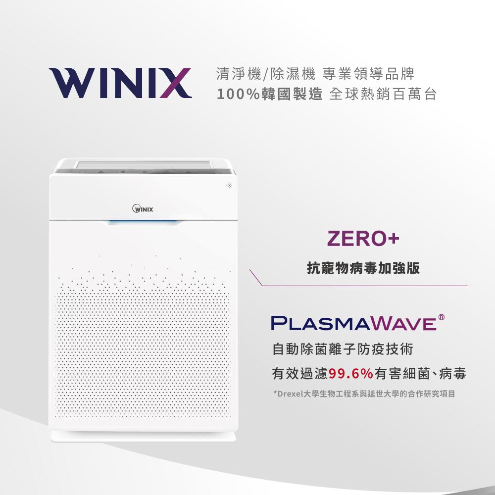 韓國WINIX 21坪 自動除菌離子空氣清淨機 ZERO+ 抗寵物病毒加強版(加碼送WINIX原廠專用濾網GU)