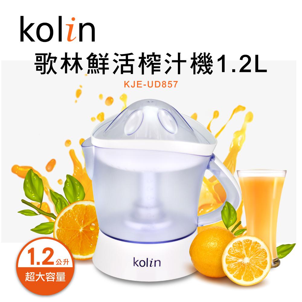 歌林Kolin-1.2L鮮活榨汁機KJE-UD857
