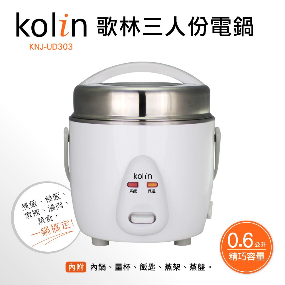 歌林Kolin-三人份電鍋KNJ-UD303
