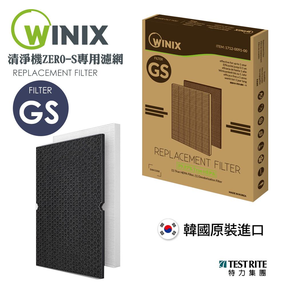 韓國WINIX清淨機專用濾網GS(適用型號 ZERO-S)