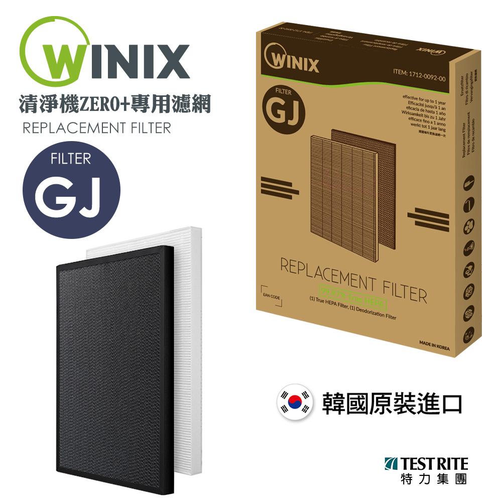 韓國WINIX清淨機專用濾網GJ(適用型號 ZERO+)