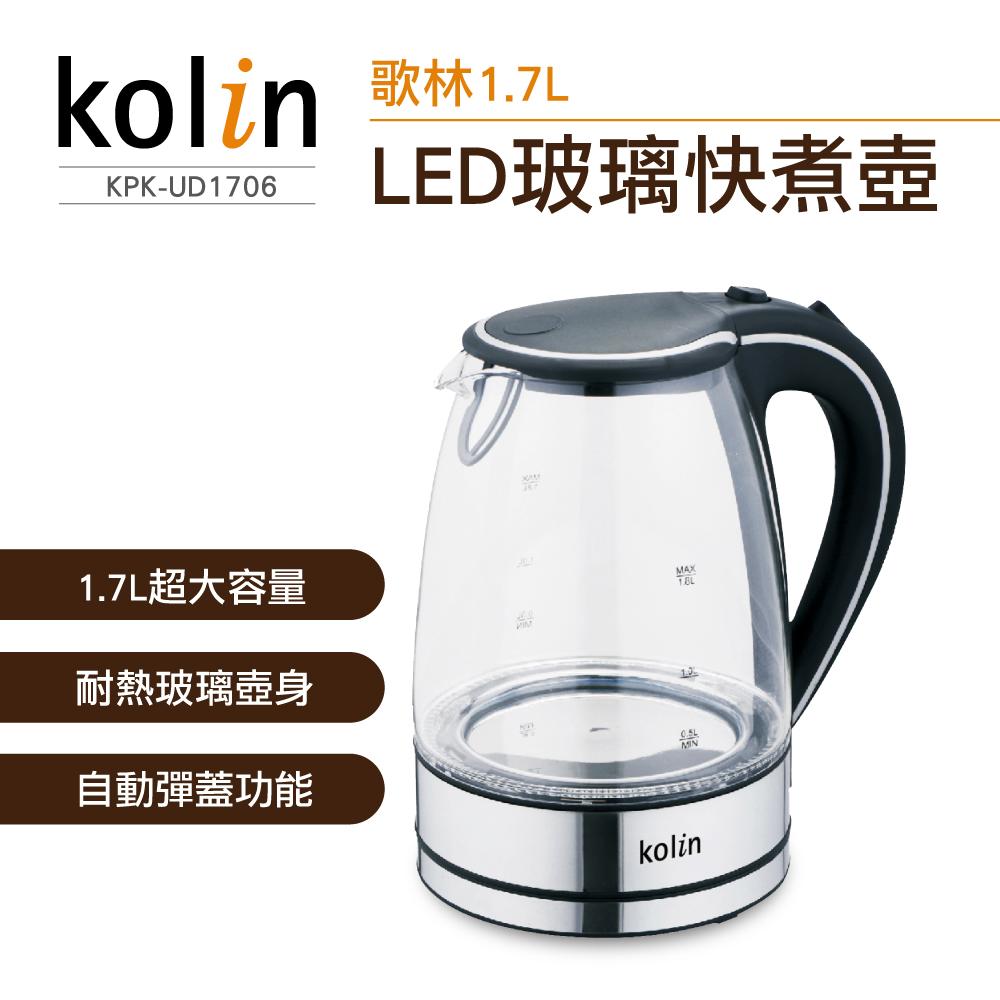 歌林Kolin-LED玻璃快煮壺KPK-UD1706