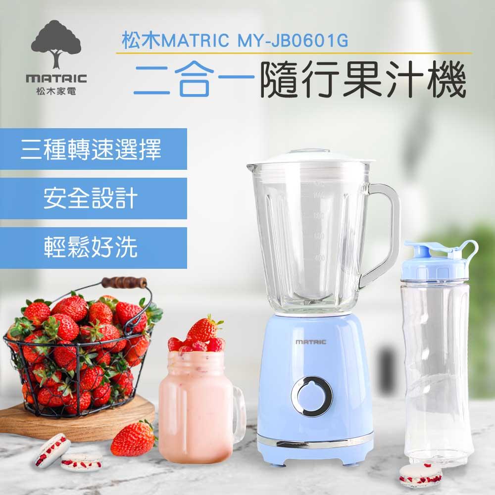 松木家電MATRIC-二合一隨行果汁機MY-JB0601G
