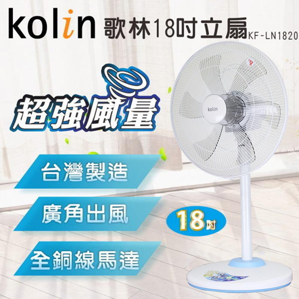 歌林Kolin 18吋立扇KF-LN1820