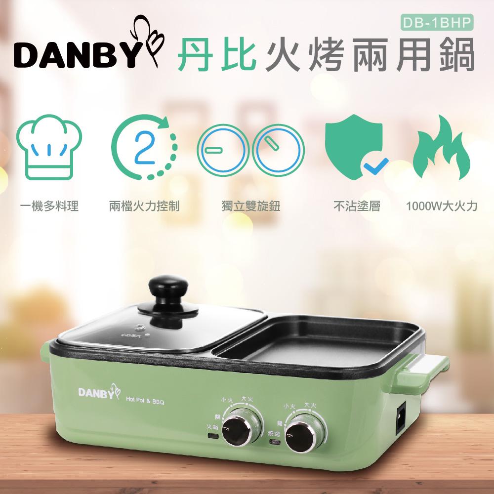 丹比DANBY雙溫控火烤兩用輕食鍋DB-1BHP