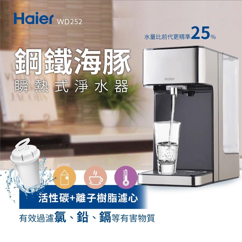海爾Haier 2.5L瞬熱式淨水器WD252(鋼鐵海豚)
