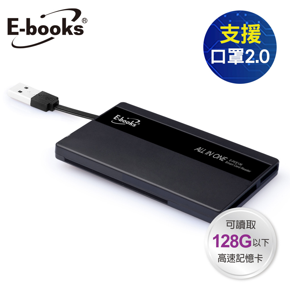 E-books T26 晶片ATM+記憶卡複合讀卡機