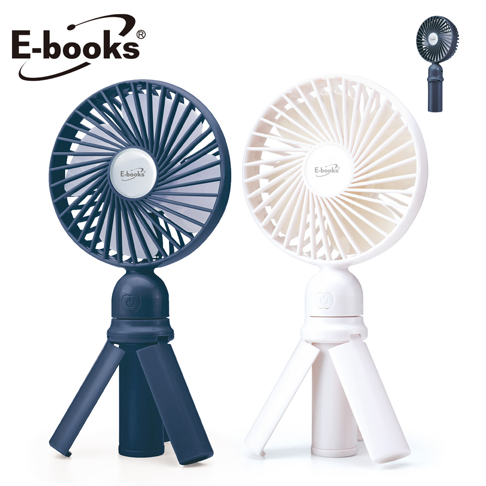 E-books K34 三腳架手持兩用型充電風扇