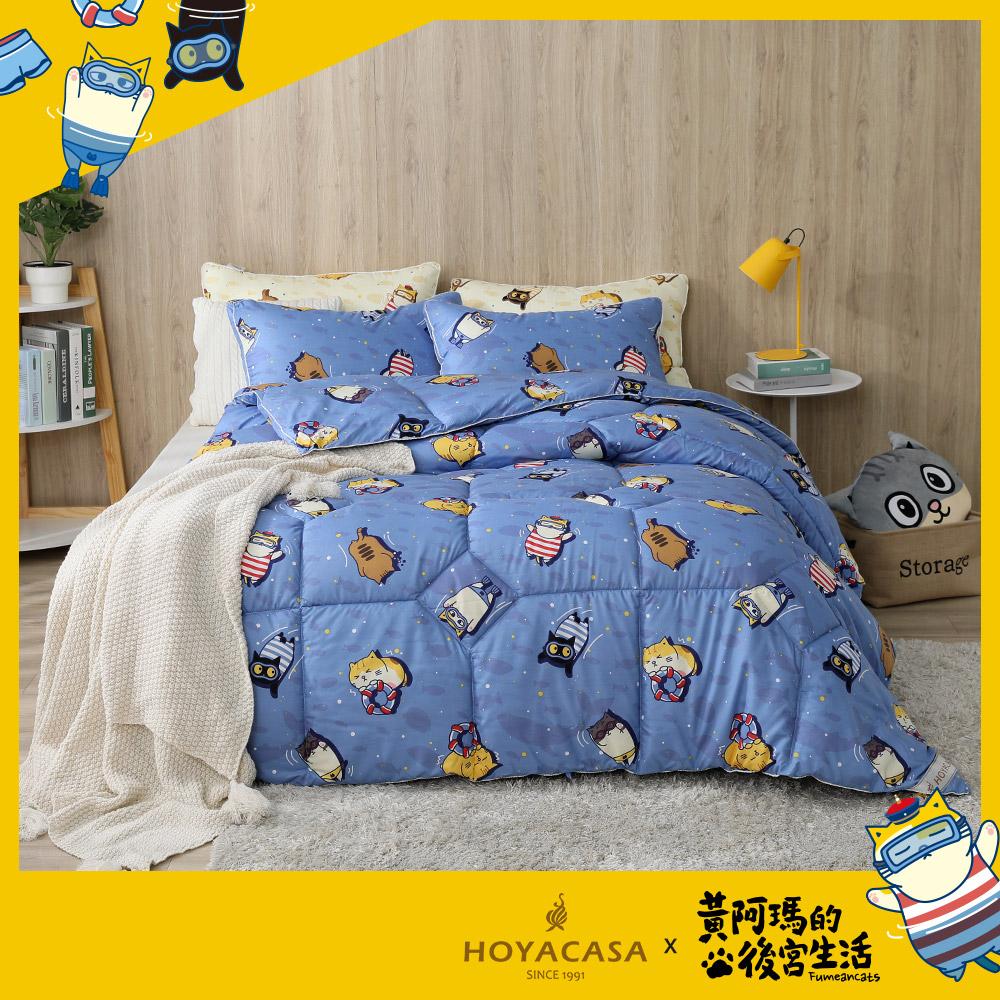 贈黃阿瑪小提袋-HOYACASAx黃阿瑪聯名系列-可水洗羽絲絨暖暖冬被運動系列-藍色(雙人3KG)