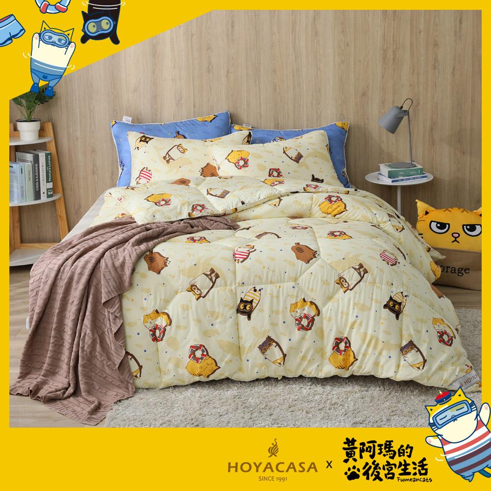HOYACASAx黃阿瑪聯名系列-可水洗羽絲絨暖暖冬被運動系列-米色(雙人3KG)