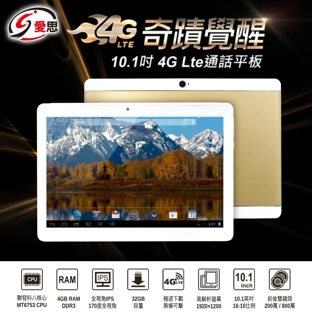 【IS愛思】奇蹟覺醒 香檳金 10.1吋八核心LTE平板電腦 (4G/32G)