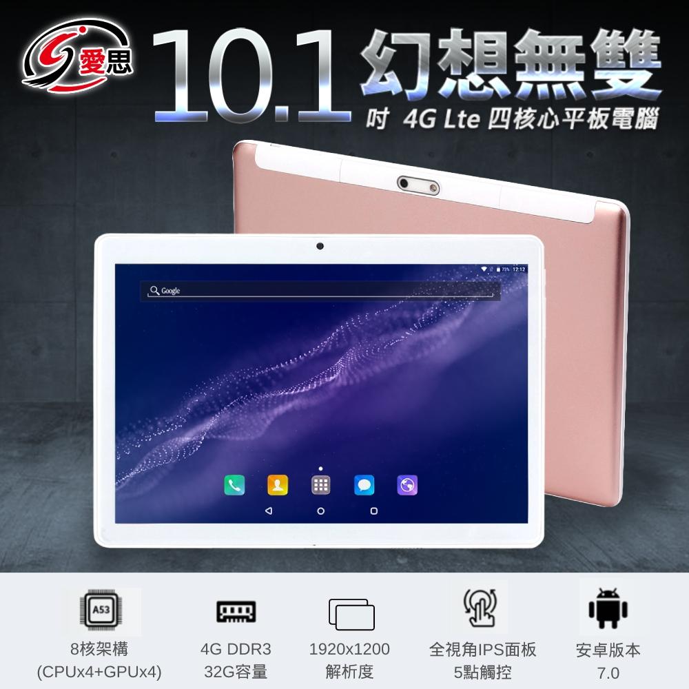 【加碼贈專屬皮套】【IS愛思】幻想無雙 玫瑰金 10.1吋四核心4G LTE通話平板電腦(4G/32G)