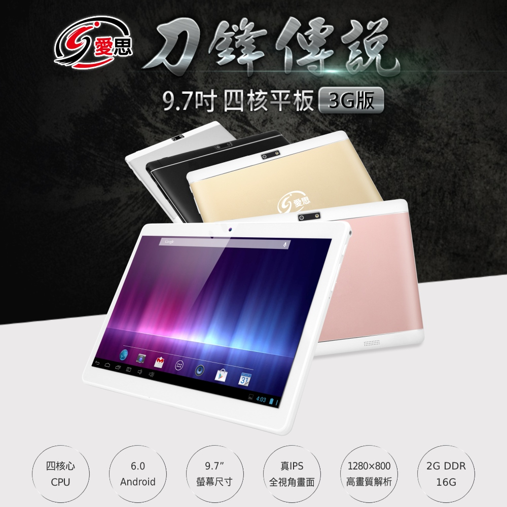 【IS愛思】刀鋒傳說 9.7吋四核心3G通話平板電腦 (2G/16GB)