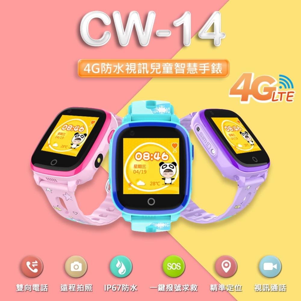CW-14 4G LTE定位視訊防水兒童智慧手錶