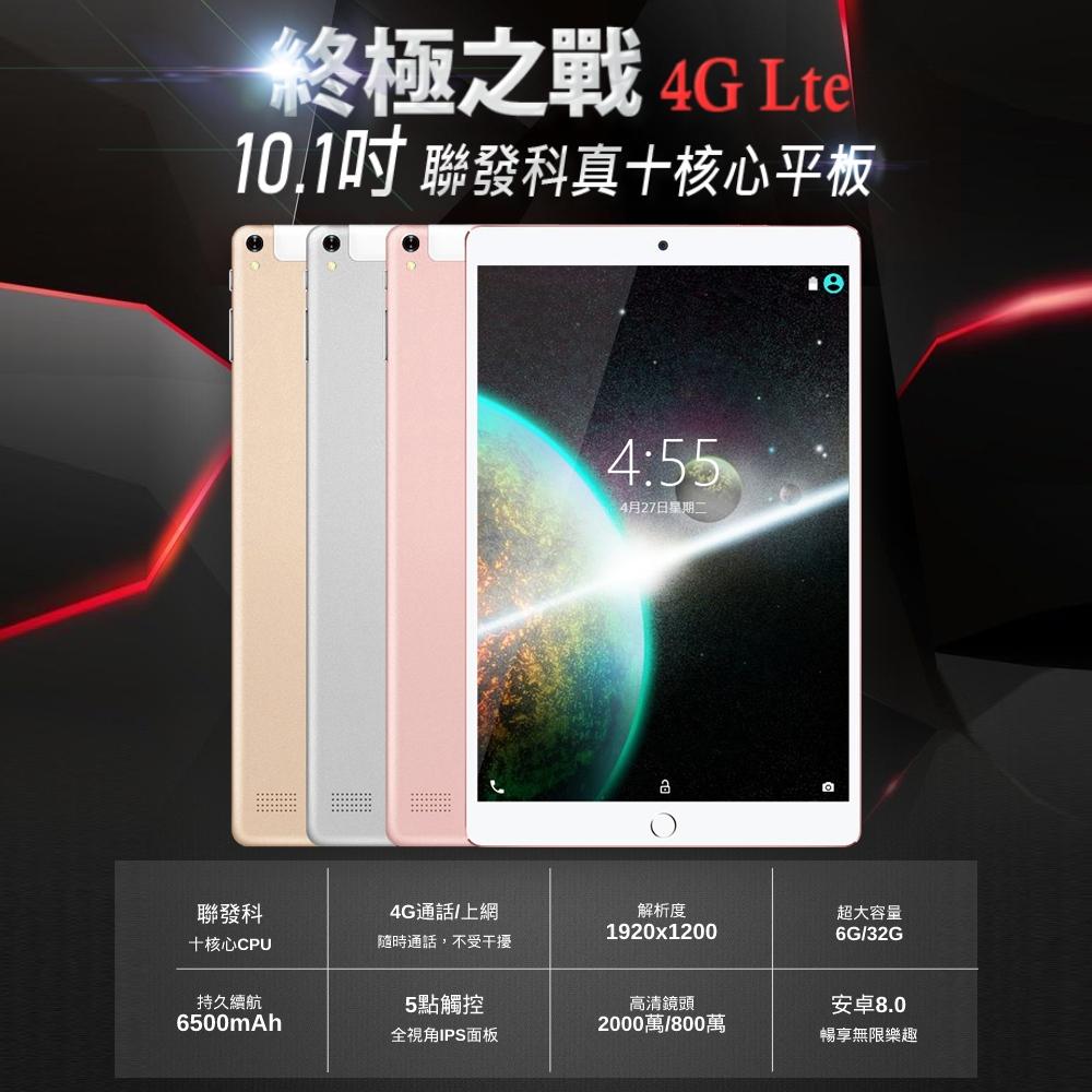 終極之戰 10.1吋十核心4G LTE通話平板電腦 (6G/32G)