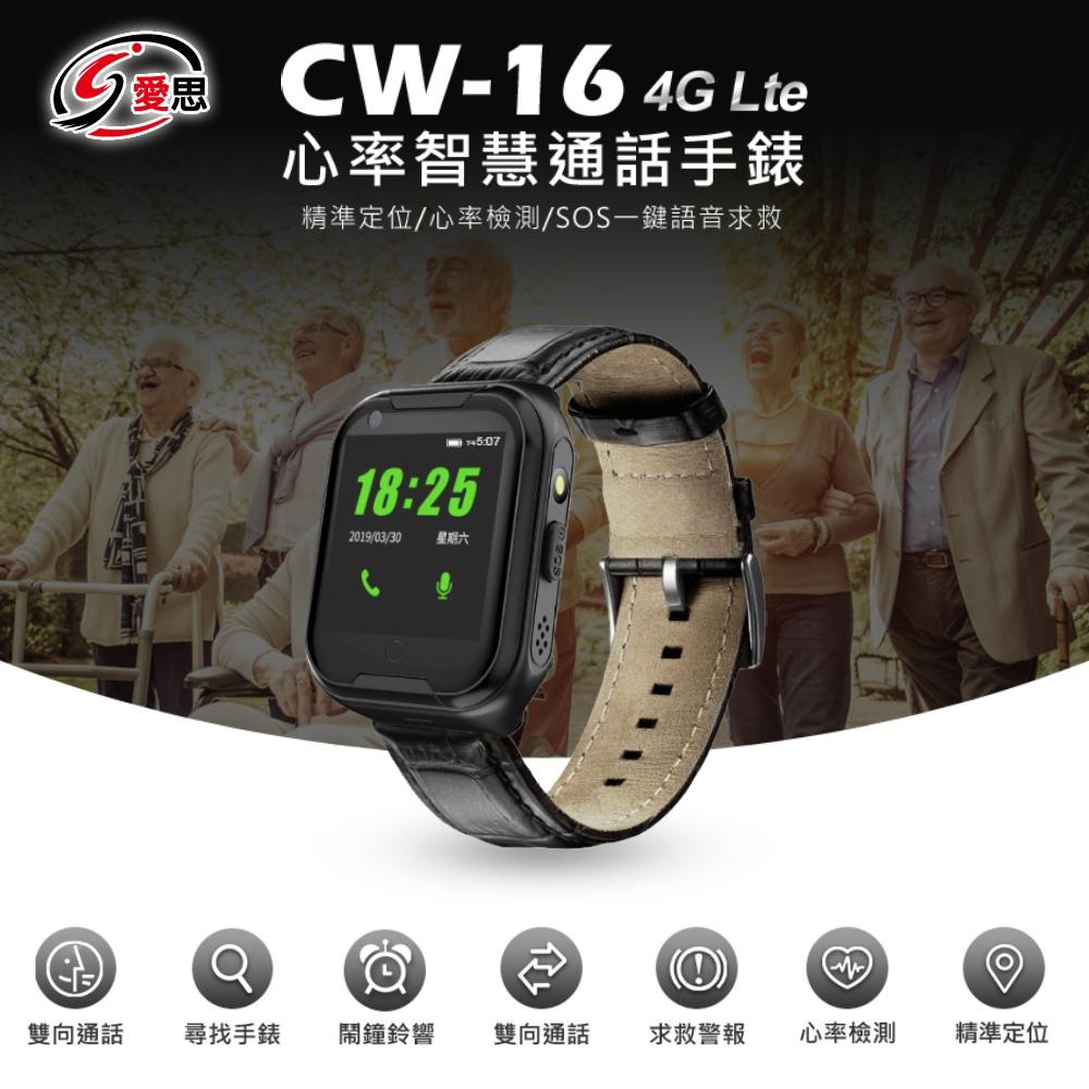 【IS愛思】CW-16 心率監測防高齡走失4G LTE通話智慧手錶