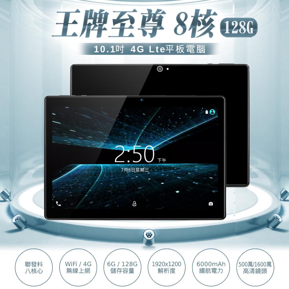 王牌至尊 10.1吋聯發科八核心LTE通話平板電腦 (6G/128G)