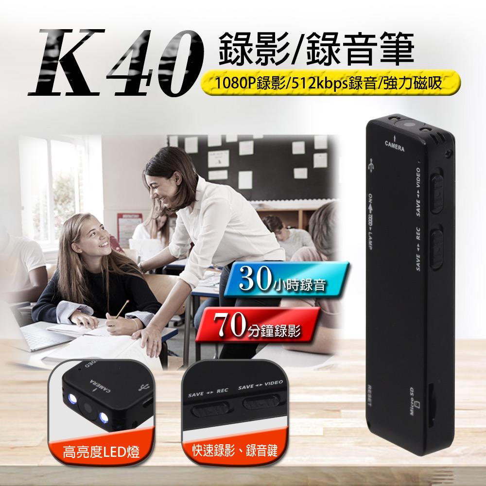 K40 高音質攝影錄音筆 (內建8GB)