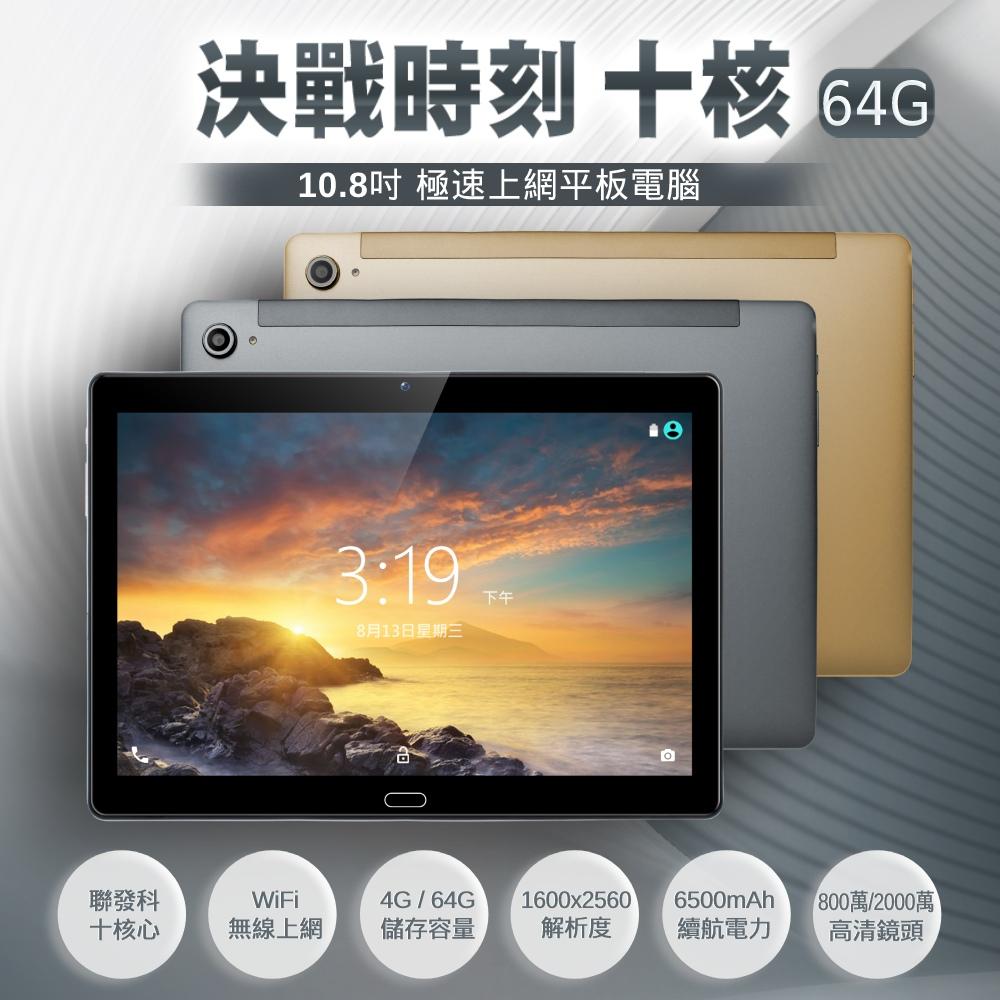 決戰時刻 10.8吋聯發科極速十核心平板電腦 (4G/64G)