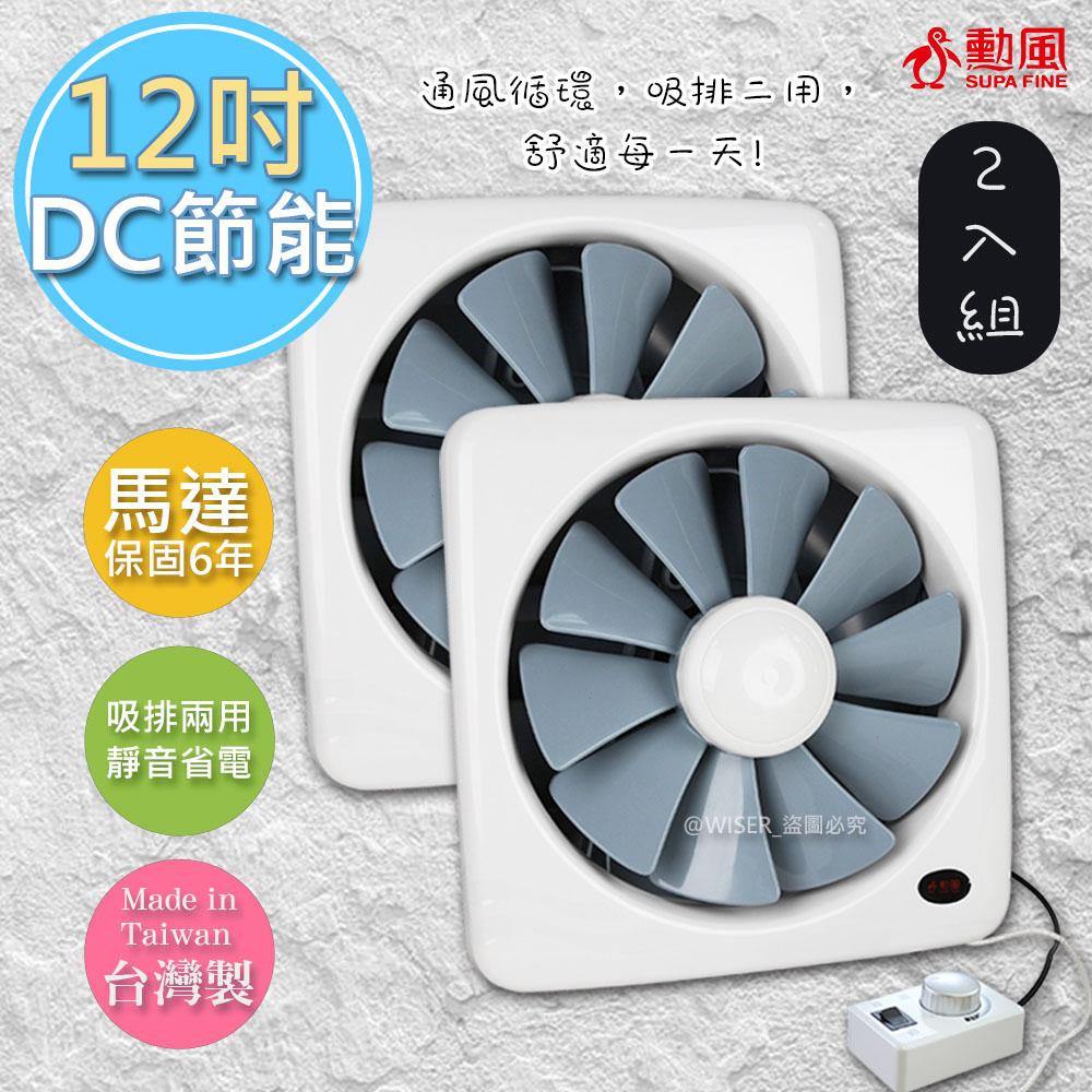 【勳風】12吋變頻DC節能(排/吸)兩用換氣扇(HF-7112)-兩入組