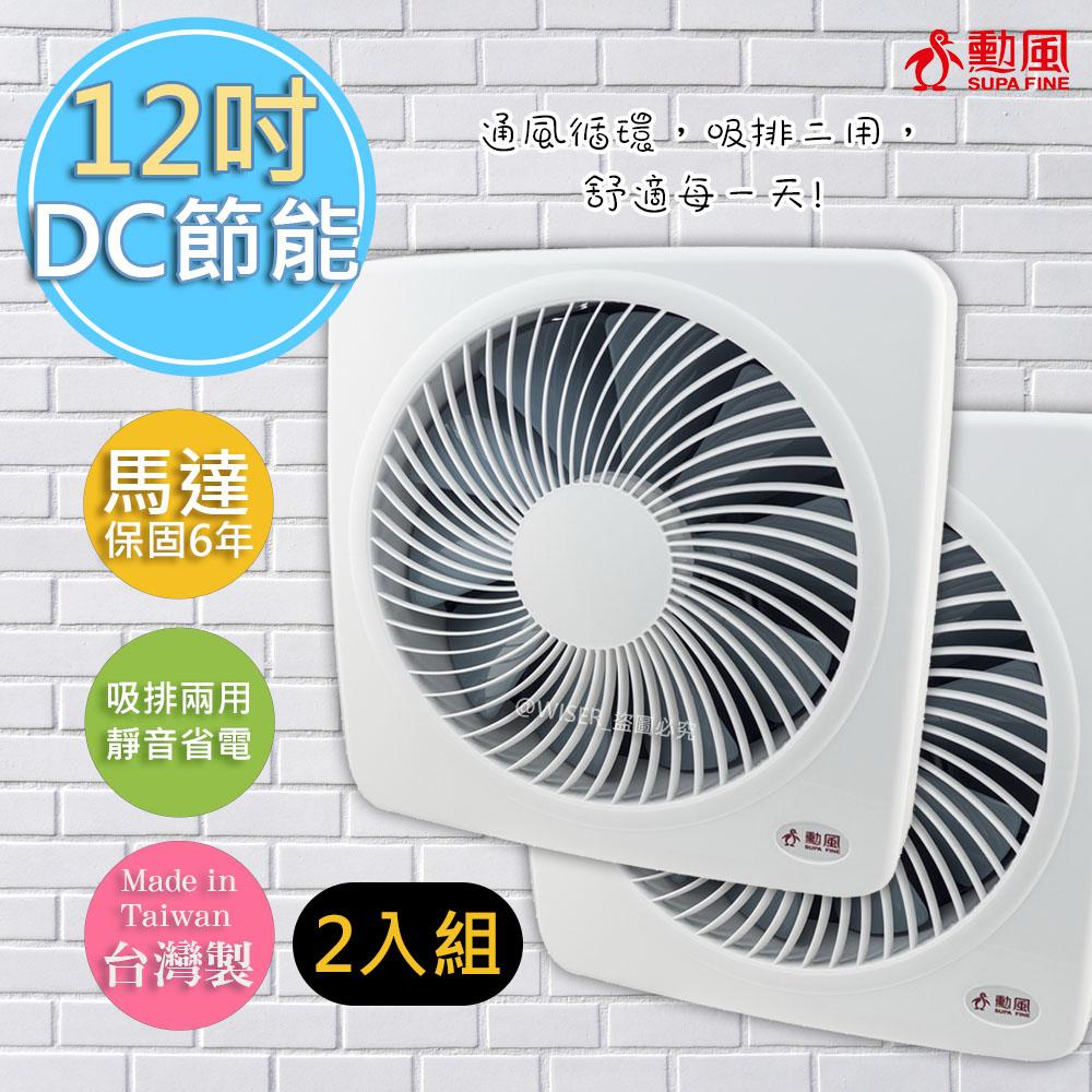 勳風12吋變頻DC旋風式節能吸排扇(HF-B7212)-旋風防護網設計-兩入組